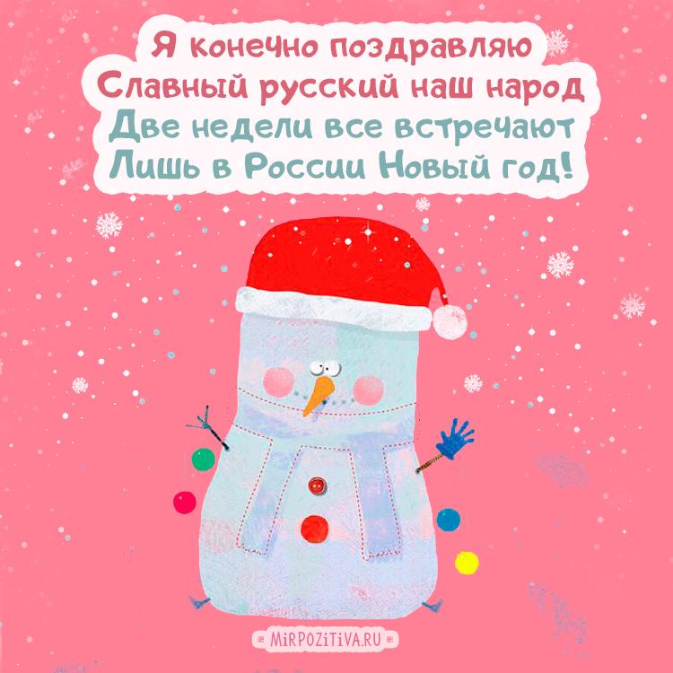 пьяный снеговик говорит тост