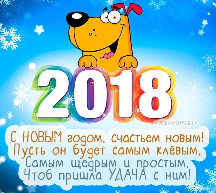 с новым годом 2018 - счастьем новым