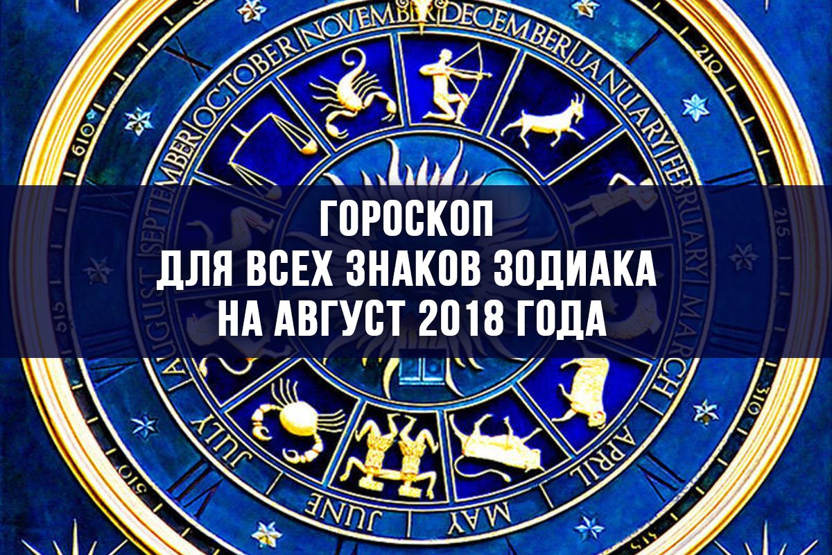 Эти гороскопы на месяц для каждого знака зодиака максимально точные и правдивые.
